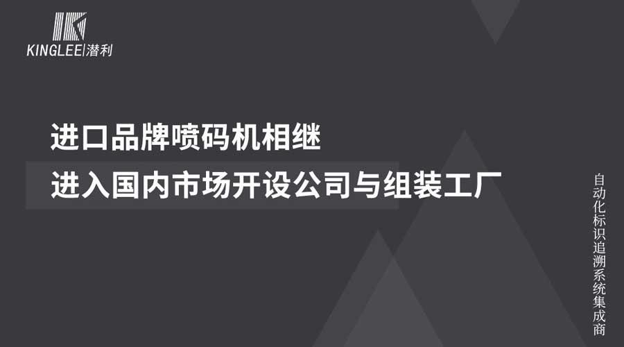 进口品牌喷码机进入中国